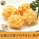 エビ団子のクルトン揚げ(蝦球)400g 中華名点・中華料理人気商品・中国名物
