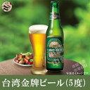 台湾金牌ビール(5度)330ml 輸入食品 ドリンク 飲料 台湾物産