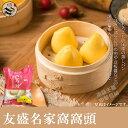 友盛名家窩窩頭トウモロコシマンジュウ(10個入)500g 中華料理人気商品・中華食材