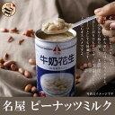 台湾名屋ピーナッツミルク320g牛乳ピーナッツ 牛乃花生 台湾スイーツ ドリンク 夏 本場の味 中華食材 中華食品 輸入食品 輸入食材 台湾風 台湾料理