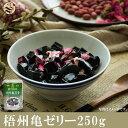 梧州亀ゼリー(亀苓膏)250g ゼリー・健康食品・中華スイーツ