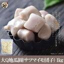 大Q芋圓(タロイモ団子) 1kg