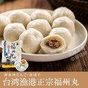 台湾漁港正宗福州伯福州丸(鮮魚肉だんご・魚団子)450g 中華料理人気商品・台湾風味名物・定番お土産