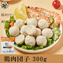 【4/21 12:00 まで 10%OFF】鶏肉丸子(鶏肉団子) 300g 中華料理人気商品 定番お土産
