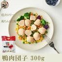 【4/21 12:00 まで 10%OFF】鴨肉丸子(鴨肉団子) 300g 中華料理人気商品 定番お土産