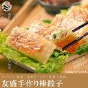 友盛本場手作り特色鉄板餃子一口サイズ(一口棒餃子・ボーギョーザ・ぎょうざ・ギョウザ)・手作り・中華料理人気商品・中国名物
