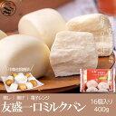 一口ミルクパン/一口鮮牛乳饅頭/牛乳饅頭/牛乳まん/中華名点/朝食/朝ご飯/子供に人気