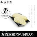友盛特色冷凍素鶏豆腐乾(スドリ・干しとうふ)中華料理店人気商品・中華食材・中国名物・健康食品
