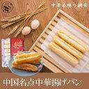 友盛中国名点中華揚げパン(6個入り)300g 中国式朝食・中華料理人気商品・中華風・おみやげ定番