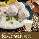 友盛台湾豚肉貢丸(ポークミートボール)・肉団子・台湾家庭料理・中華料理・お惣菜・本場の味・お弁当