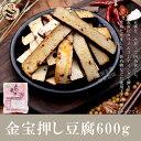 金宝押し豆腐(大豆トウフカン) 台湾風味名物 中華料理人気商品 酒の肴 定番お土産 豆腐干物 豆干