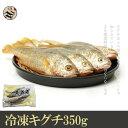 【4/21 12:00 まで 10%OFF】【冷凍海鮮】冷凍キグチ350g) 魚 冷凍魚 魚料理 冷凍食品