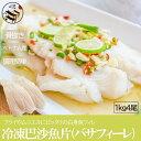 冷凍巴沙魚片(バサフィレ) 1kg(4尾)バサ フィレ ヒレ 魚 白身魚 魚料理 冷凍食品 ベトナム産 越南
