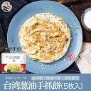 台湾葱油抓餅ネギパンケーキ600g(5枚入り)・葱酥手抓餅 葱油抓餅 手抓餅 台湾屋台料理 台湾名物 中華料理 中華食材