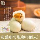 友盛特色中国鹹鴨蛋(ゆで塩卵・塩蛋・鹹蛋)中華料理人気商品・中華食材調味料・中国名物