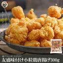 友盛味付け小粒鶏唐揚げ300g からあげ・パーティ・惣菜・お弁当・おつまみ・チキン・鳥・冷凍・ひと口