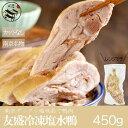 友盛冷凍塩水鴨(塩味茹で鴨肉)450g中華料理・特色料理・調理簡単・南京料理