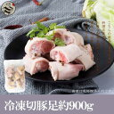 日本国産 切豚足900g