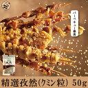 禾茵精選孜然(クミン粒) 50g中華料理・調味料・香辛料・煮込み料理・角煮の下味