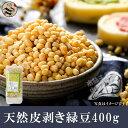 100%天然皮剥き緑豆(リョクトウ)400g/無添加/緑色食品/健康栄養食材/中華食材/農作物/穀物/業務用