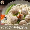 YOYO手作り香估貢丸(椎茸ミートボール)400g