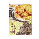 老婆餅(ラオポービン)300g・中華風点心・中華風デザート・...
