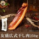 友盛 広式腊肉(広東式干し肉)250g