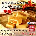 鳳梨酥(パイナップルケーキ)2箱セット 台湾お土産定番No.217072*2