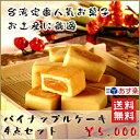 鳳梨酥(パイナップルケーキ)4箱セット 台湾お土産定番No.217072*4