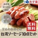 10袋セット送料込 台湾ソーセージ 腸詰 香腸 台湾風味 台湾料理 中華食材 おやつ 餃