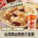 台湾泰山特色八宝粥(ハッポウカユ) 台湾人気商品・中華名物・お土産定番!!!
