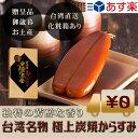 お試しセット 台湾新東陽独家珍品炭焼烏魚子(炭焼きからすみ)台湾風味・人気商品・おつまみ・酒の肴・化粧箱付き、お歳暮、プレゼントに最適
