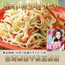 3パックセット送料込 泰山干糸(とうふ麺・とうふめん・)500g中華料理・台湾名物No.