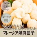 原味魚丸(魚肉だんご) 227g 鍋料理・中華料理・中華名物・火鍋・スープに最適