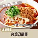 友盛中国山西省特色刀削麺(とうしょうめん・トウショ