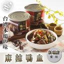 台湾風味麻辣鴨血(辛口鴨の血)業務用1700g 中華料理人気...