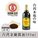 台湾金蘭醤油590ml/台湾醤油/台湾家庭用/中華食材/調味...