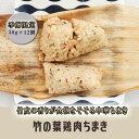 鶏肉粽竹の葉(50g*12個)600g 端午の日 端午の節句...