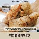 鶏肉粽竹の葉(30g*20個)600g 端午の日 端午の節句 本場の味 ちまき チマキ 夜食 軽食 おやつ おかず ご飯のお供 中華 惣菜 中華おにぎり 業務用可