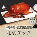 激安挑戦!!「北京種」の北京ダック(1羽約1.5kg) ・自宅で食べ放題・焼き上げ調理済