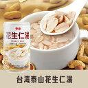 台湾泰山花生仁湯(ピーナッツスープ粒入り) 台湾人気商品・中華名物・お土産定番!!!