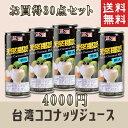 お買得30点セット(1cs)送料込 天然椰汁飲料(ココナッツジュース)台湾名物No.211301*30
