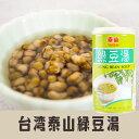 台湾泰山緑豆湯(緑豆スープ粒入り) 台湾人気商品・中華名物・お土産定番!!!