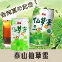 泰山天然草本清涼降火仙草蜜飲料(センソウミツジュース)台湾人気商品・夏定番・お土産