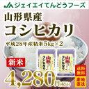 ※500円OFFクーポン対象※28年産米 10kg米 山形県産米 コシヒカリ米 ブランド米 JA米