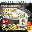 【あす楽】【新米】28年産 山形県産ササニシキ精米5kg 送料無料※一部地域は別途送料追加