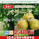 【訳ありお買い得品】山形県産西洋梨バラード約3kg(8-12...