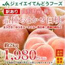 桃 訳あり桃 お買い得桃 山形桃 送料無料桃 品種