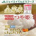 【金芽米】28年産 山形県産 つや姫 10kg(5kg×2) 無洗米 送料無料※一部地域は別途送料追加