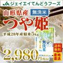 あす楽 28年産 山形県産つや姫無洗米5kg 送料無料※一部地域は別途送料追加